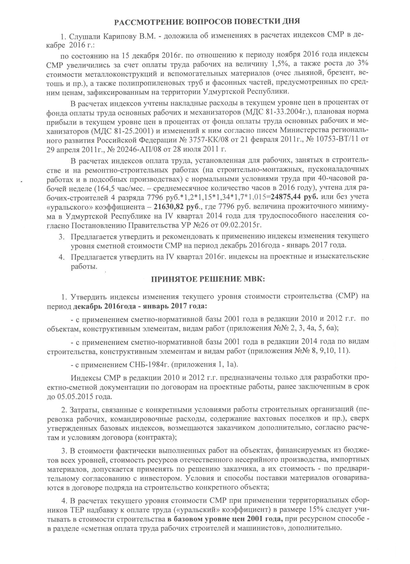 protokol-20-12-16-2