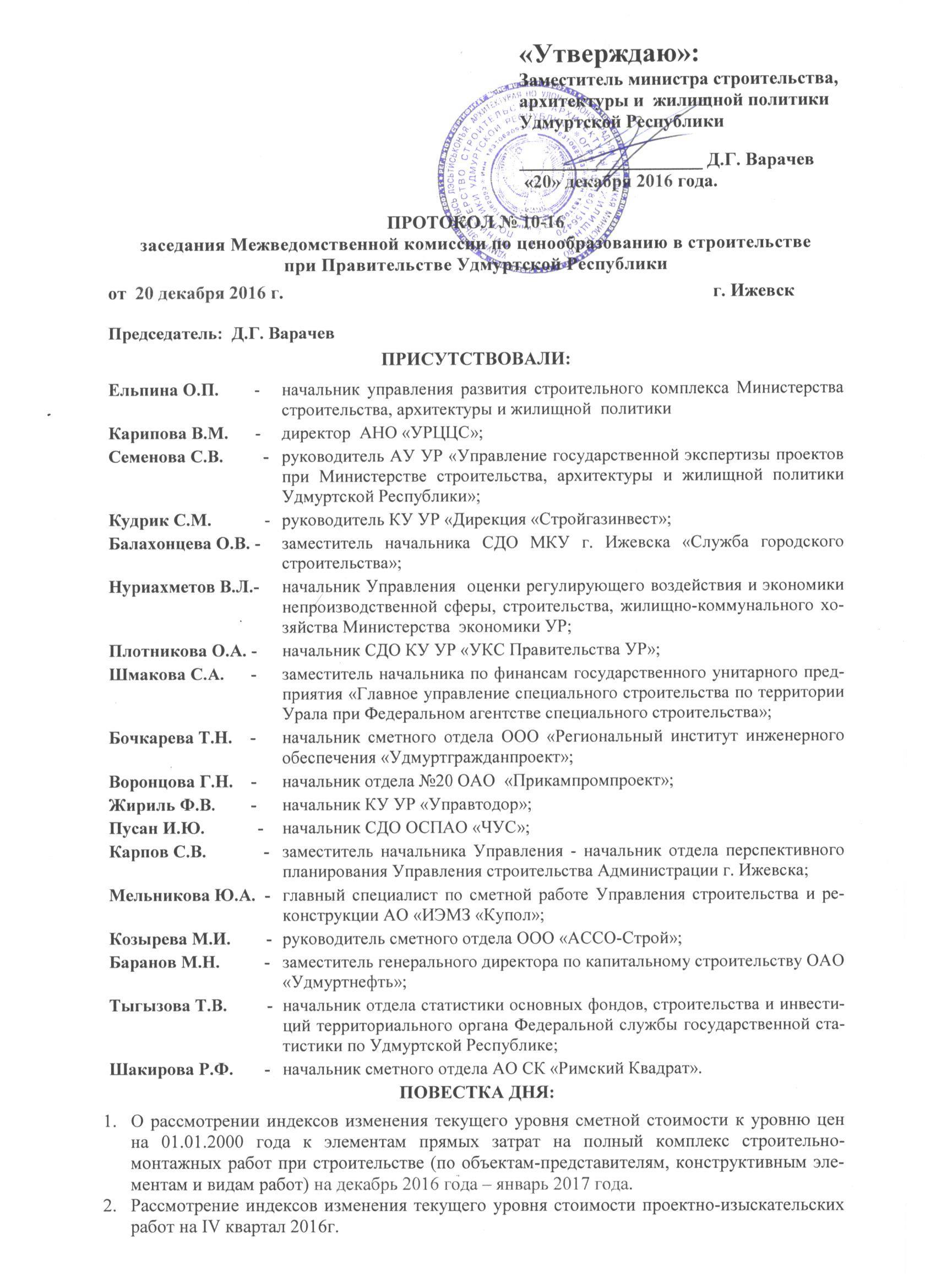 protokol-20-12-2016-1