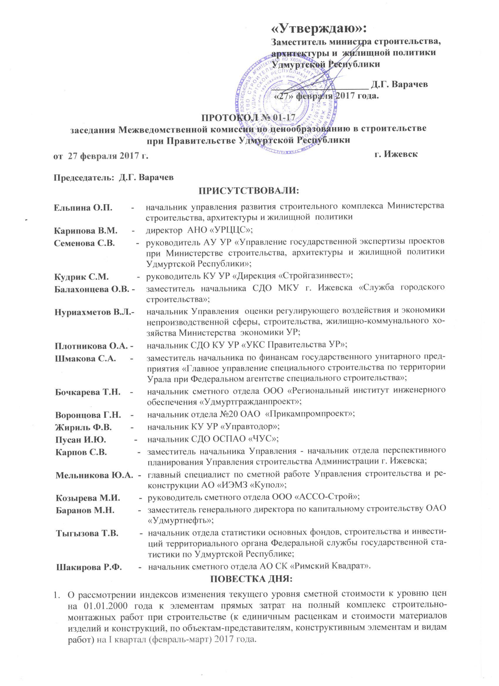 Protokol-2017-1-1