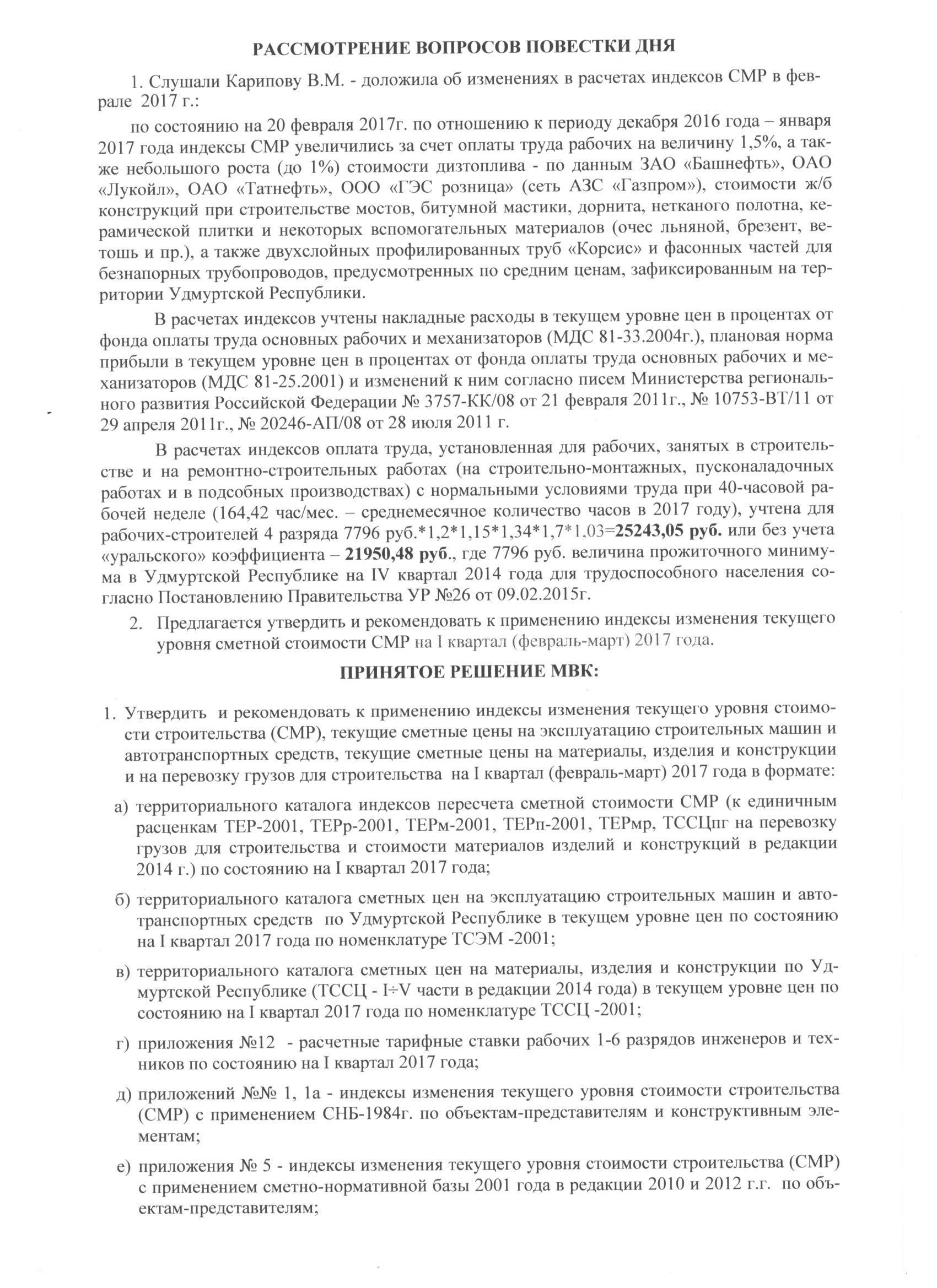 Protokol-2017-1-2