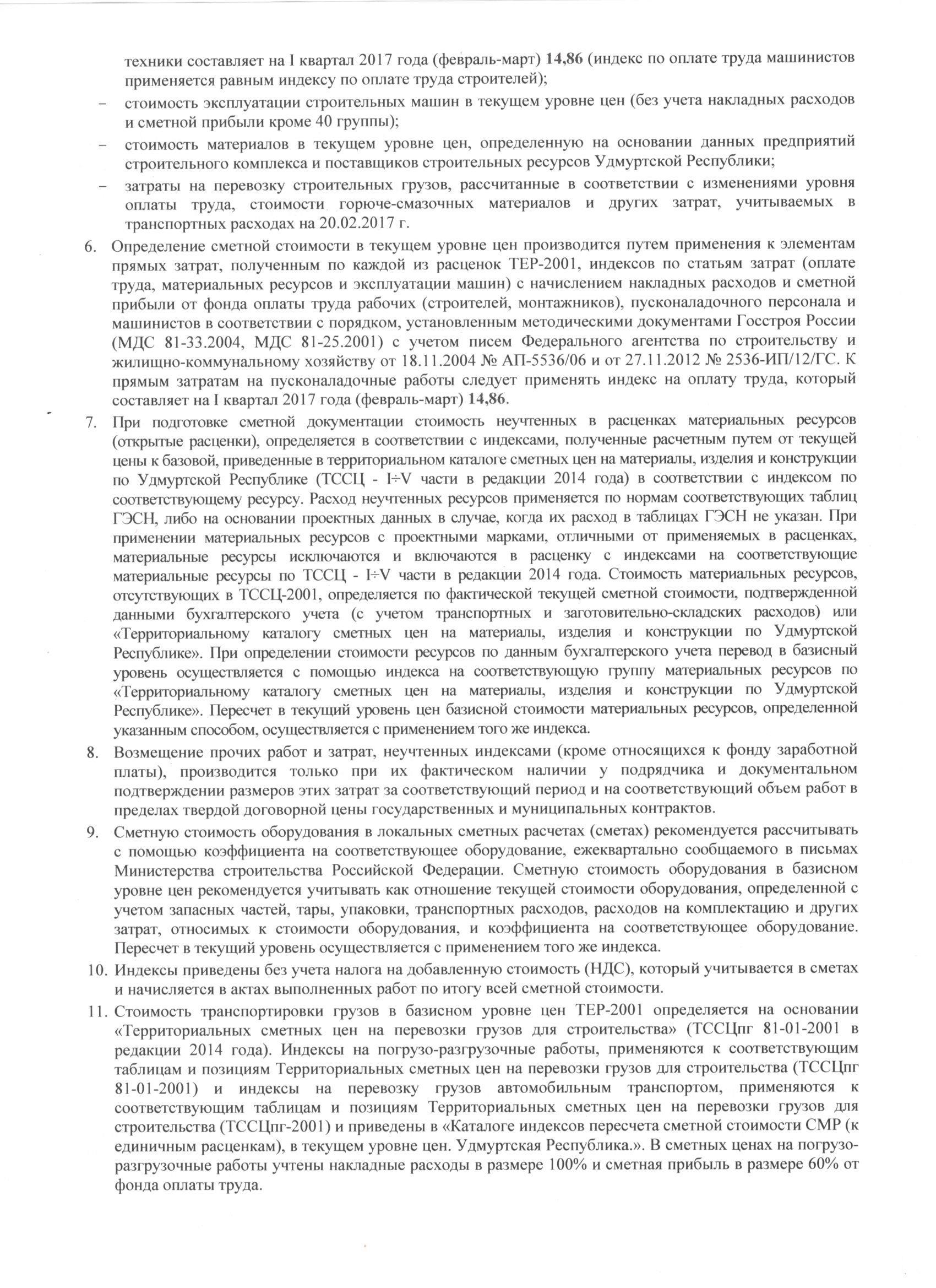 Protokol-2017-1-7